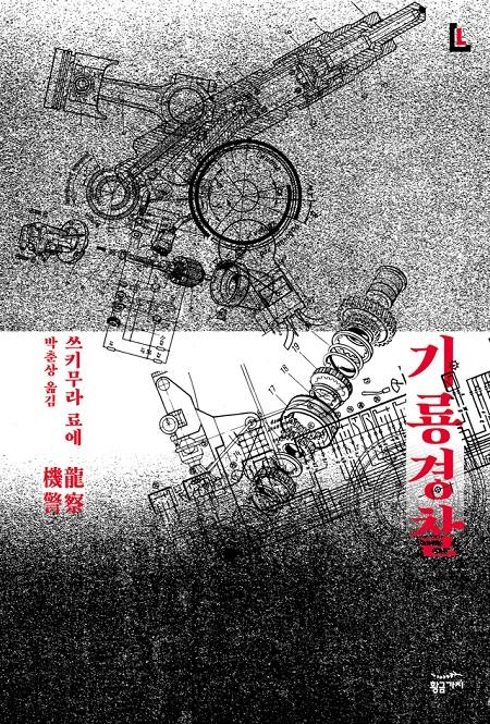 일본 소설_LL 시리즈_기룡경찰_표1(웹용small).jpg