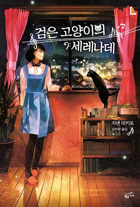 일본 소설_LL 시리즈_검은 고양이의 세레나데_표1(웹용small).jpg